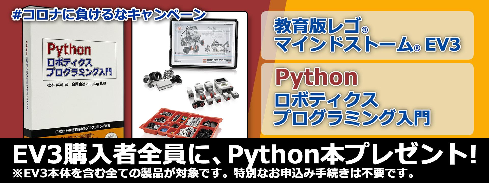 EV3購入者全員「Python ロボティクス プログラミング入門」プレゼントキャンペーン