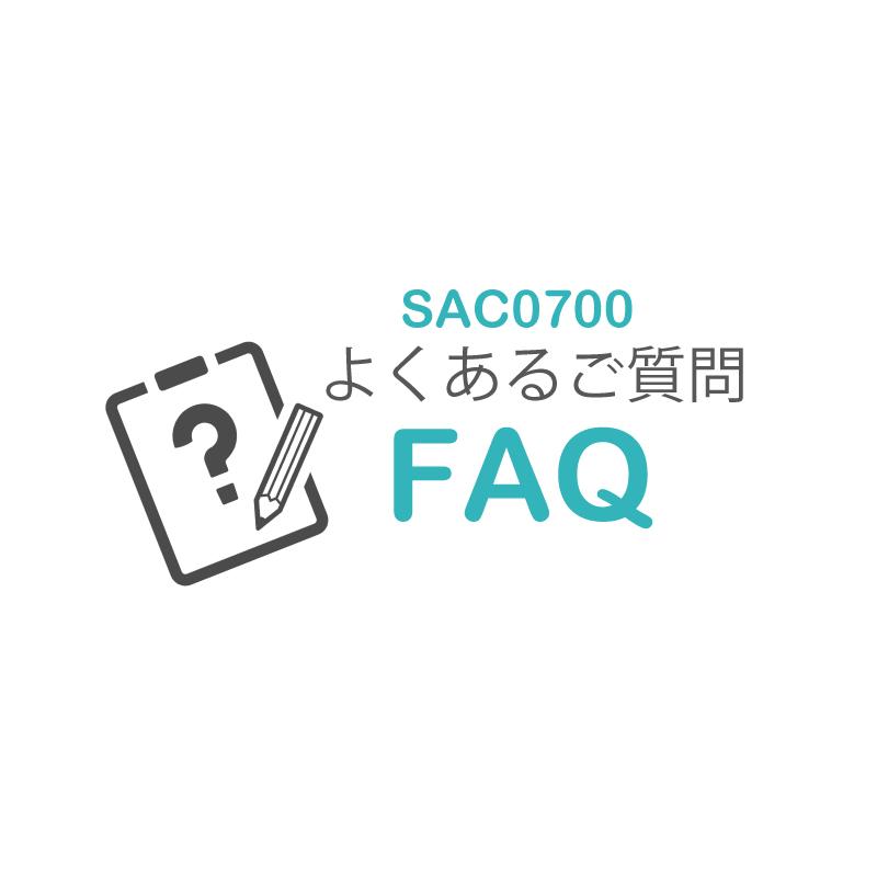よくあるご質問(SAC0700)
