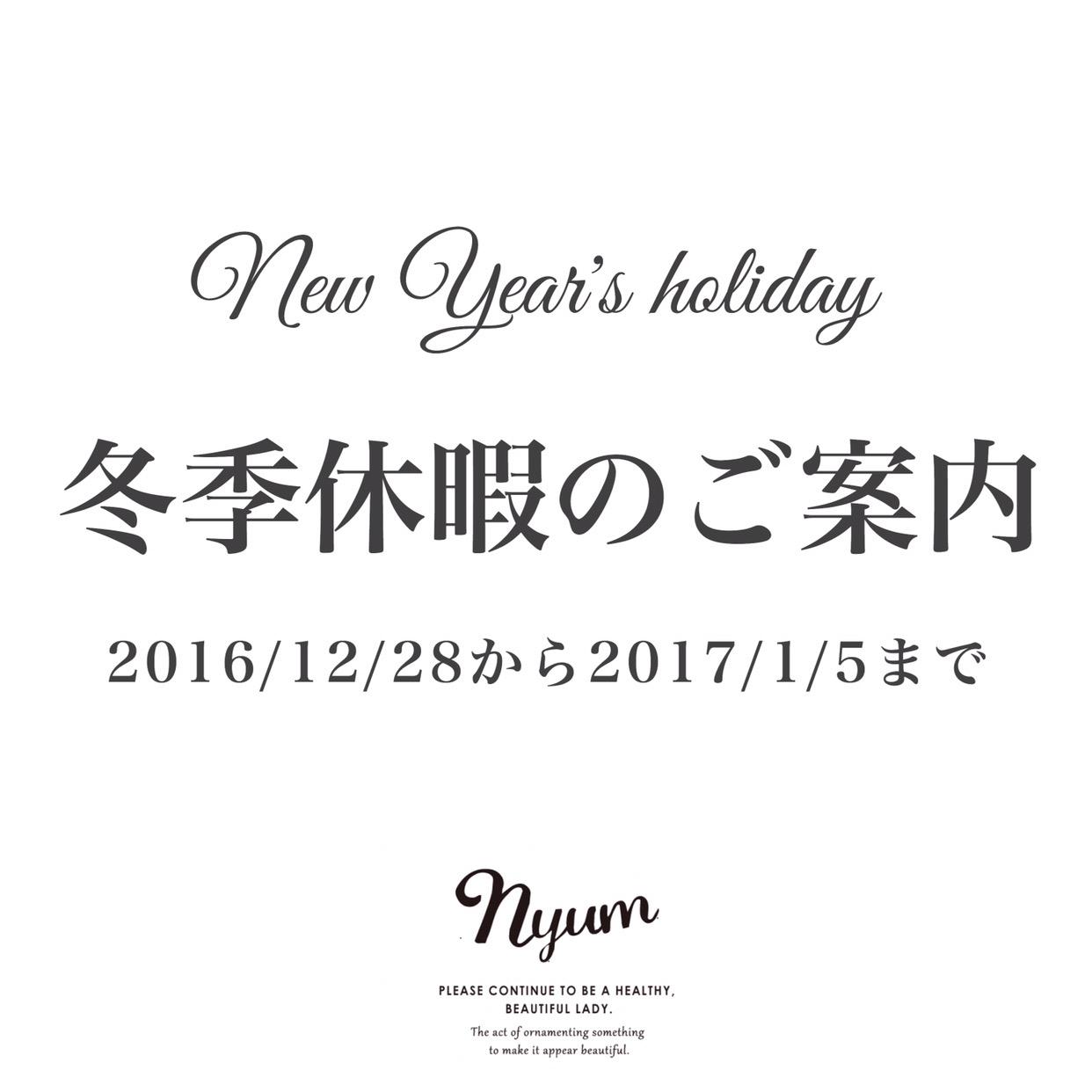 【12月28日~1月5日】冬季休暇のご案内