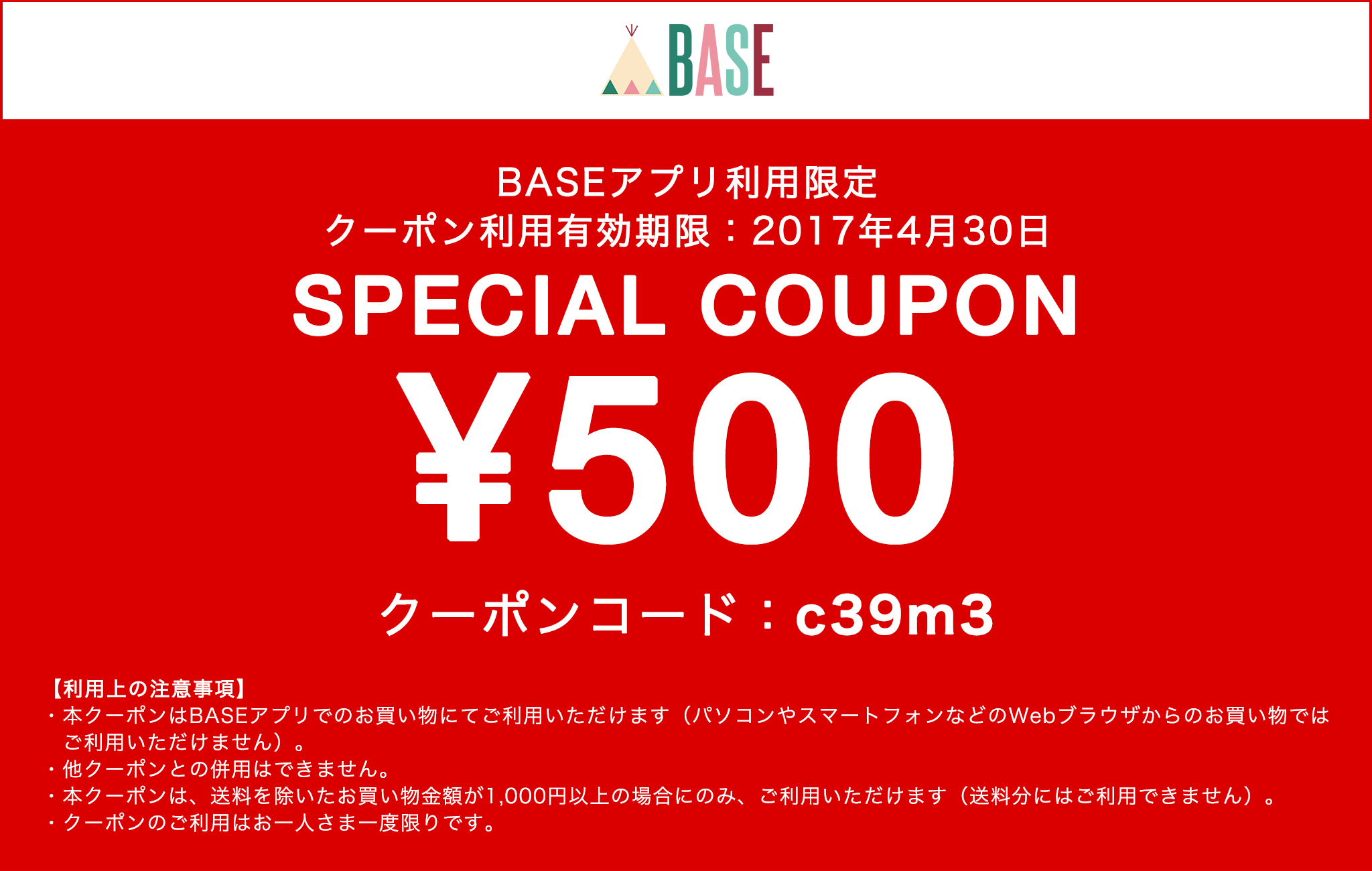 アプリ購入限定!4月30日まで使える!!500円OFFクーポンプレゼント!!!