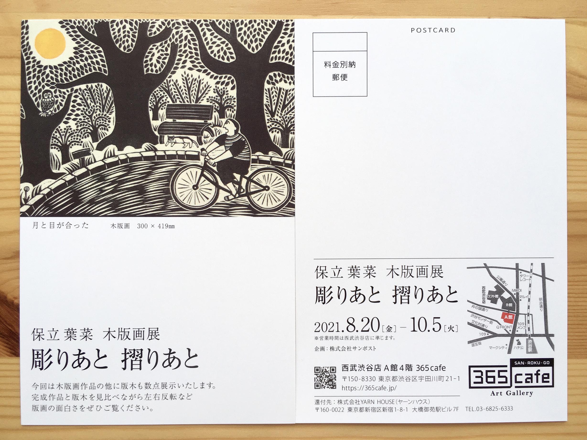 個展のお知らせ / 8月-10月