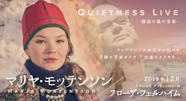 マリヤ・モッテンソン Marja Mortensson 来日公演