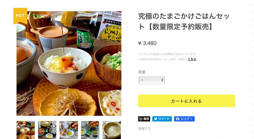 寺岡有機醸造コラボ企画のお知らせ