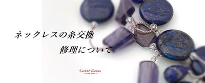 【9/14~9/30】糸交換半額キャンペーン 実施します☆