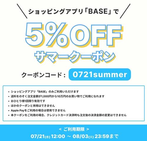 【7/21~8/3まで☆彡】5%OFF サマークーポン プレゼント♪