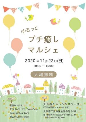 11/22♡いい夫婦の日 にイベントします☆彡