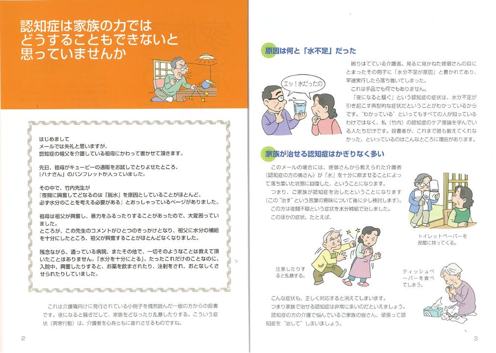 書籍のご紹介『家族で治そう認知症』