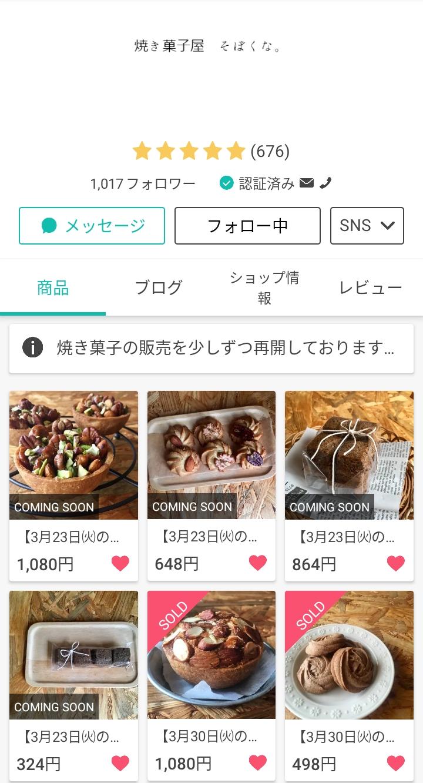 明後日3月22日㈪16時57分~の菓子の販売について