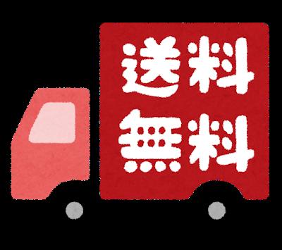 9/6(金)~9/16(月)発送停止および送料無料キャンペーンのお知らせ!