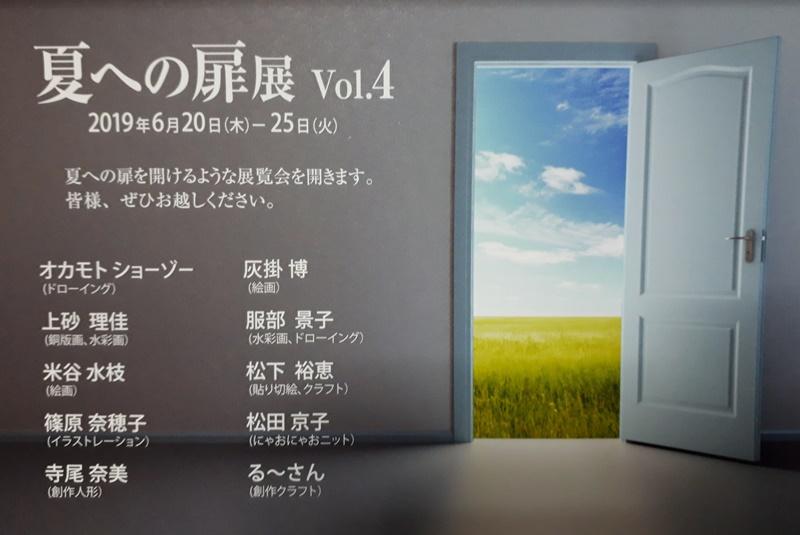 「夏への扉vol.4」展★