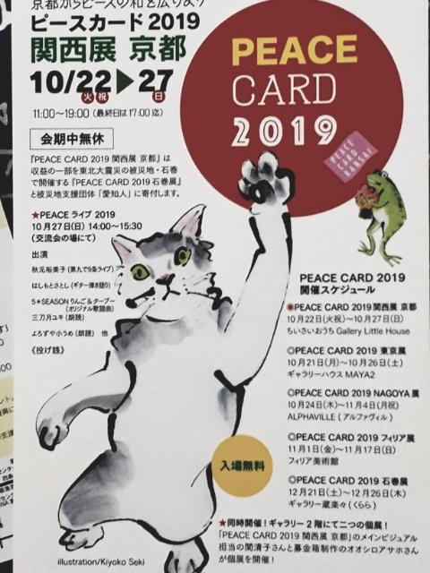 ピースカード関西2019★