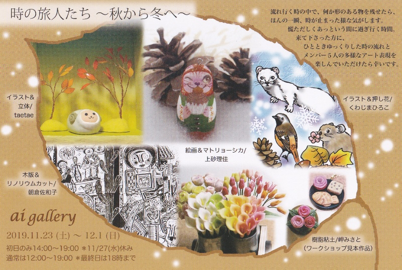 グループ展「時の旅人たち~秋から冬へ~」おしらせ★