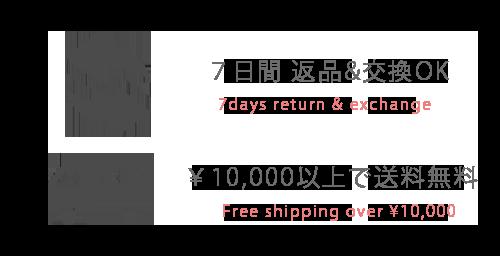 返品&交換 OK |  ¥10,000以上で送料無料
