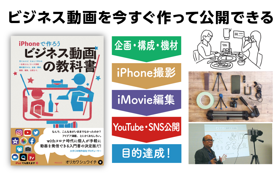 ニューノーマル時代に個人が手軽に動画を発信できる『iPhoneで作ろう ビジネス動画の教科書』