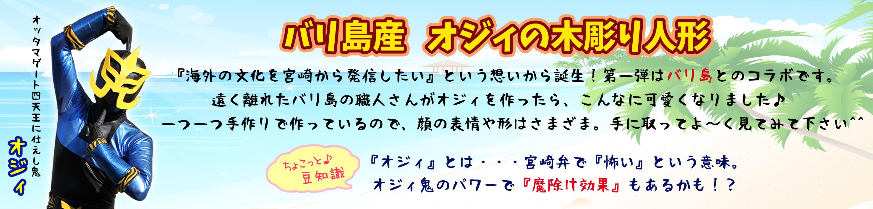 癒し系アイドル☆オジィの木彫り人形♪