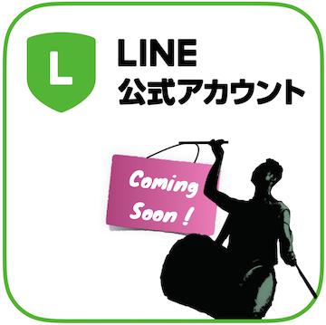 LINE公式アカウント準備中!
