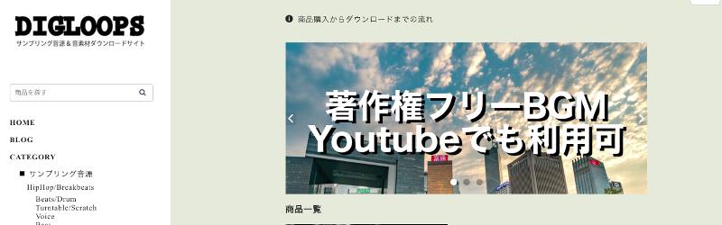 著作権フリーBGMのサイトおすすめ4選!Youtube動画でも安心!