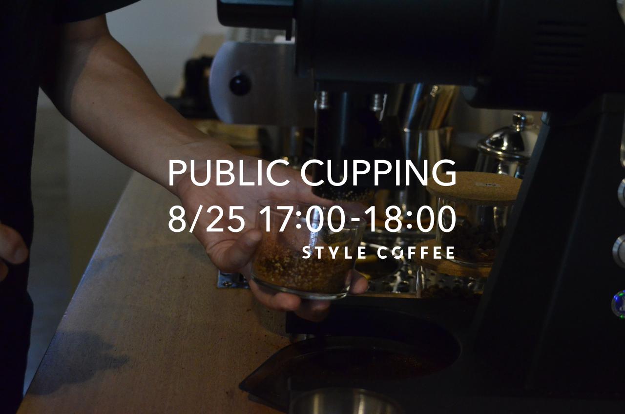 PUBLIC CUPPING 2019.8.25