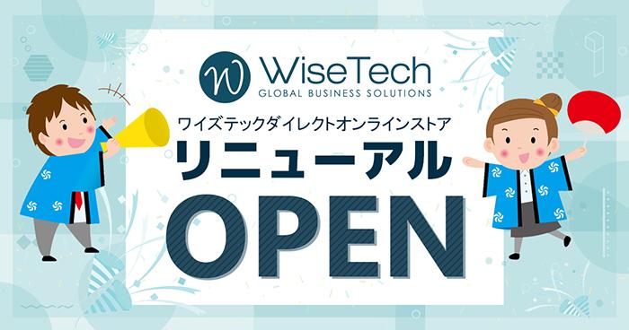 2019年5月21日WiseTechダイレクトオンラインストアがリニューアルオープンしました!