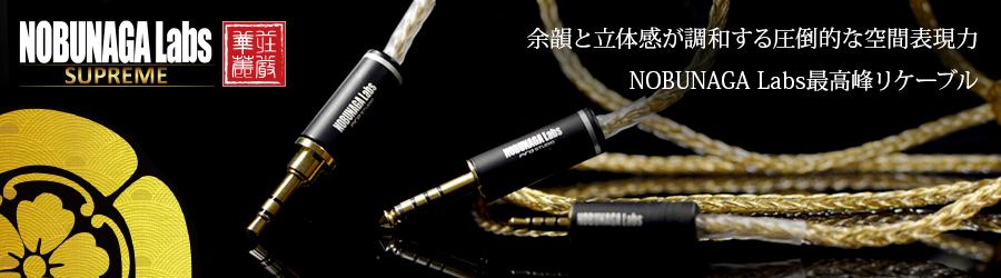 NOBUNAGA Labs SUPREME - wisetech Direct shop