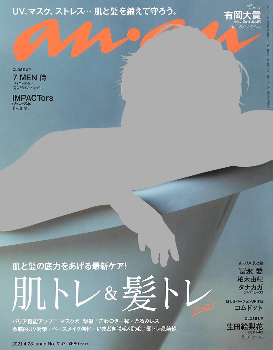 雑誌ananに広告が載っています。