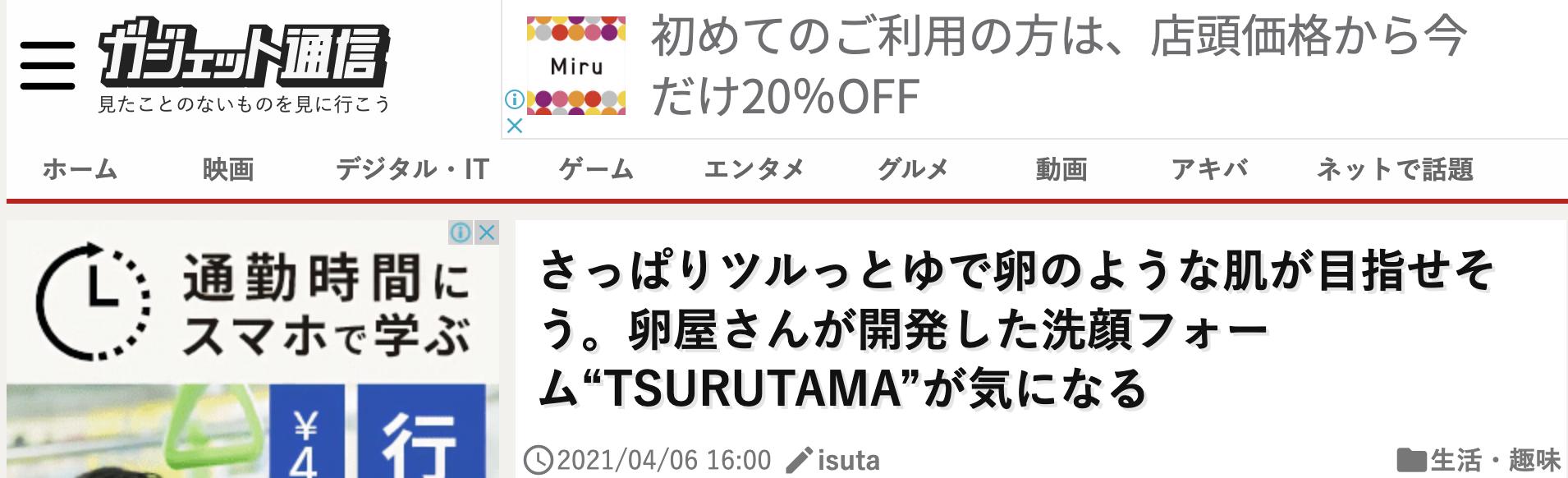 ガジェット通信さんのウェブサイトで「tsurutama」を紹介していただきました。