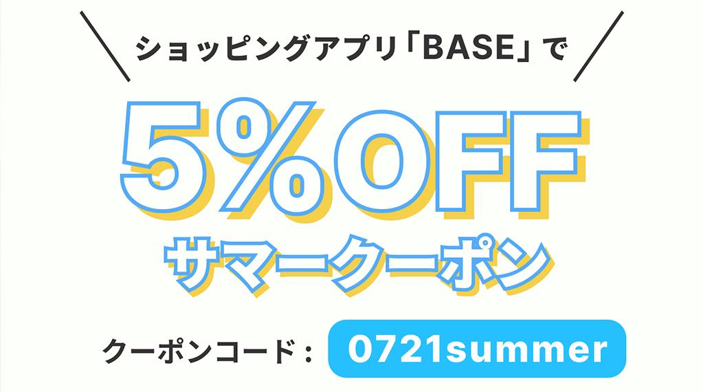 「BASEショッピングクーポン全商品5%OFF」キャンペーンのお知らせ