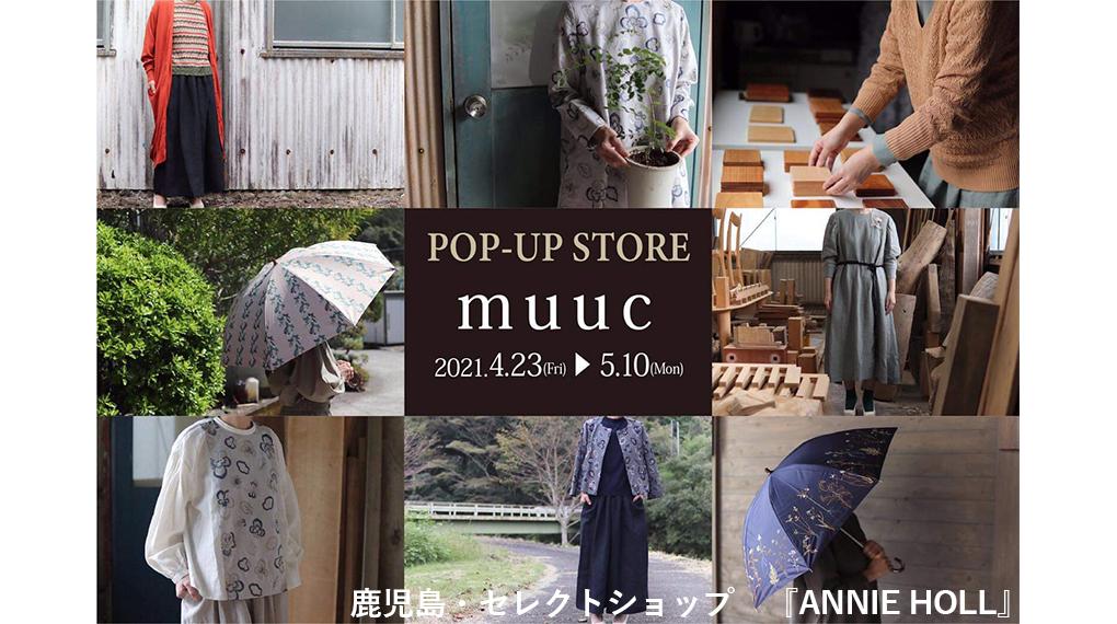 【4/23(金)~5/10(月)】 ANNIE HOLL(鹿児島県)POPUP OPEN