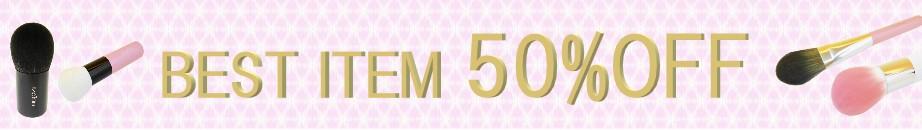 ★★BEST ITEM 50%OFFセール★★