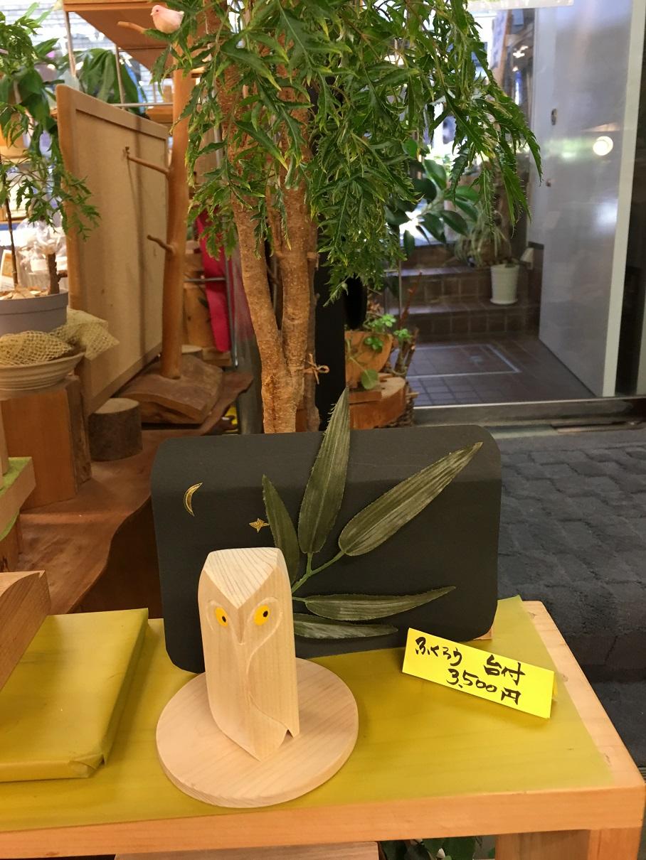 東京飯田橋 ひば工房さんにて 青森ひば フクロウの置物 インテリア