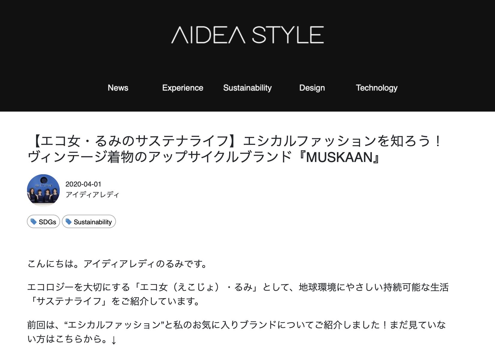 【WEBメディア掲載】AIDEA STYLE
