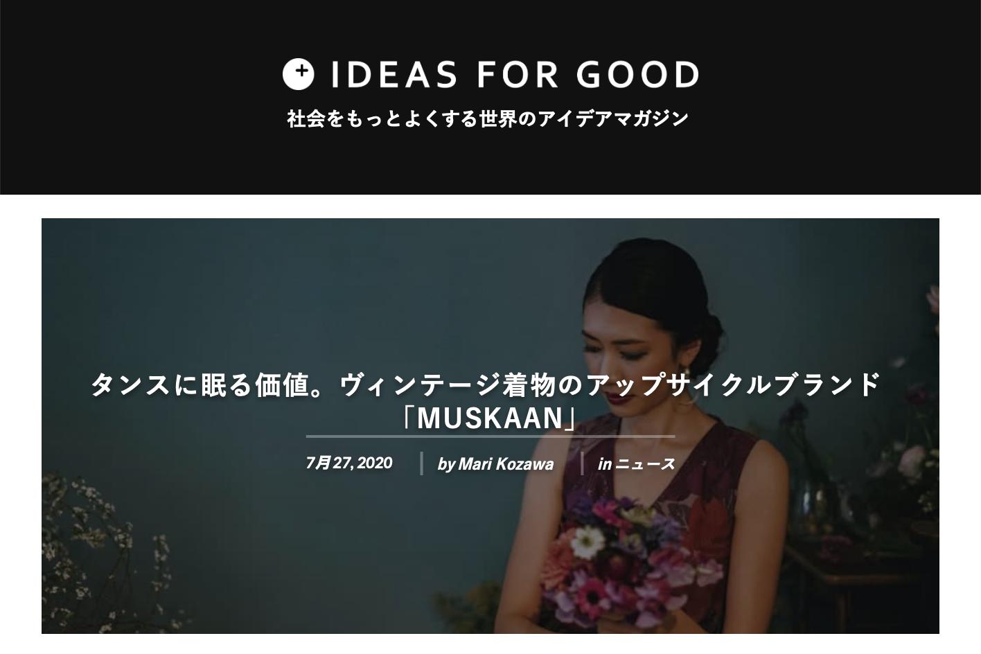 【WEBメディア掲載】IDEAS FOR GOOD
