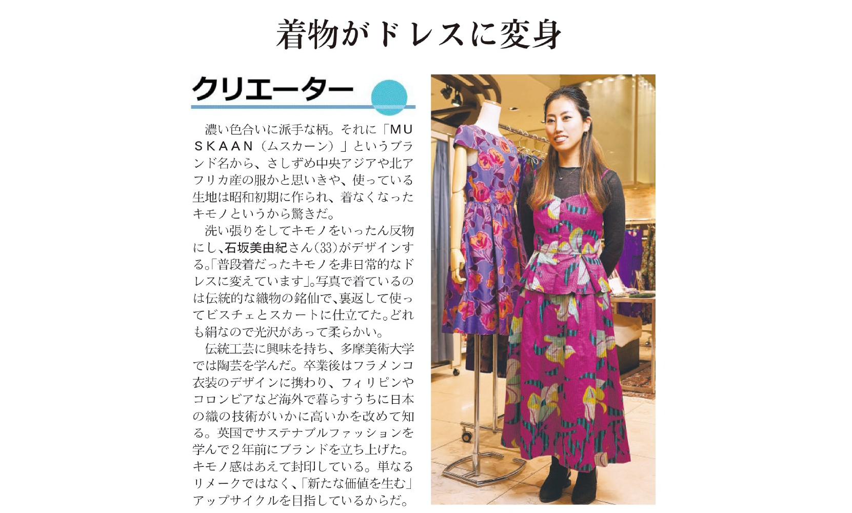 【新聞掲載】日経MJ 2021年4月5日発行