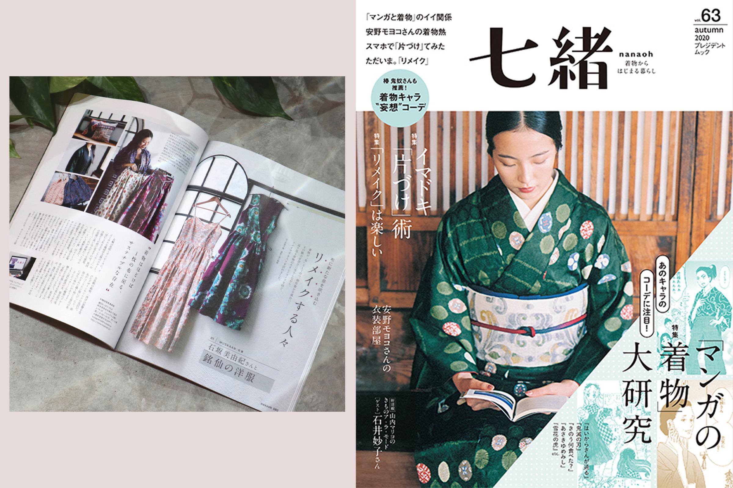 【雑誌掲載】七緒 vol.63 2020年秋号