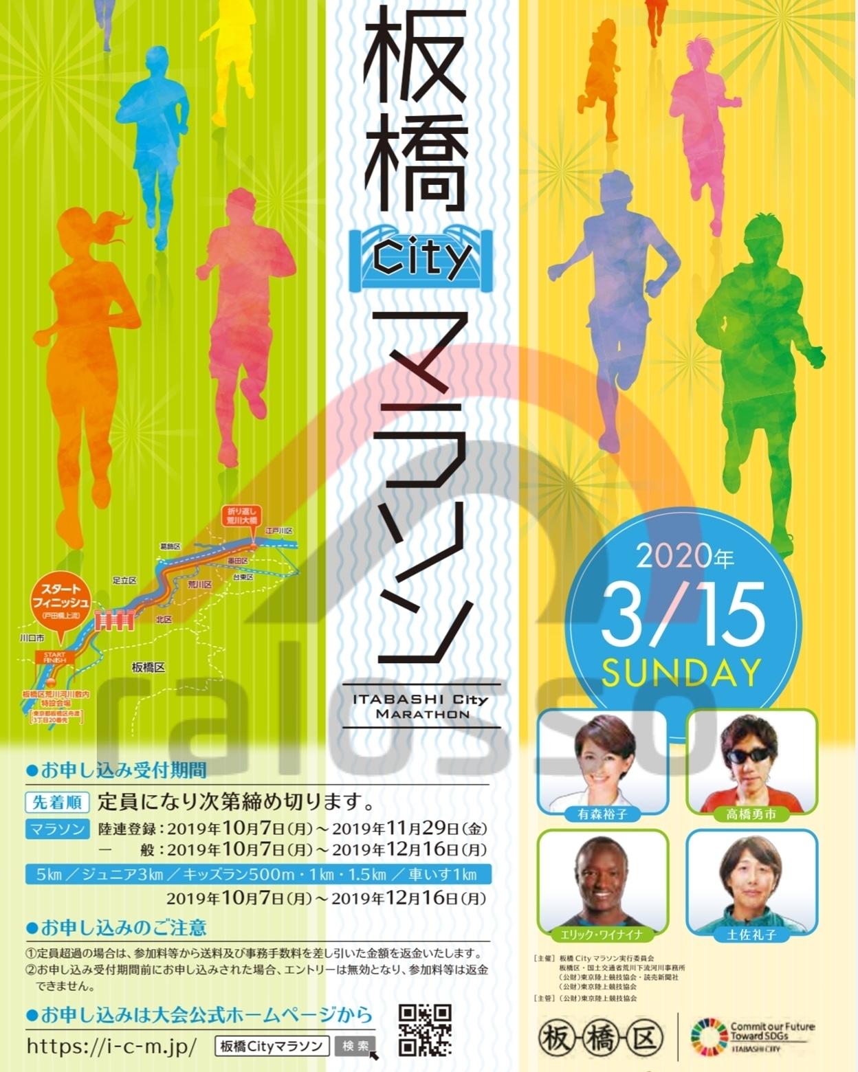 板橋cityマラソン出展