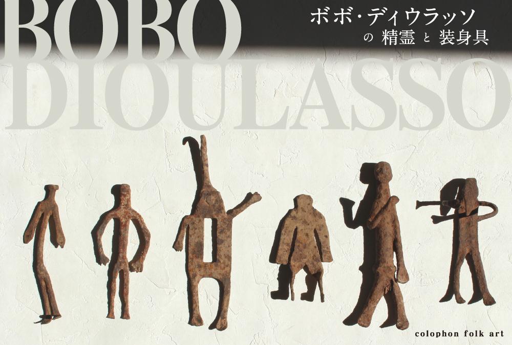 9月の個展 「ボボ・ディウラッソの精霊と装身具」