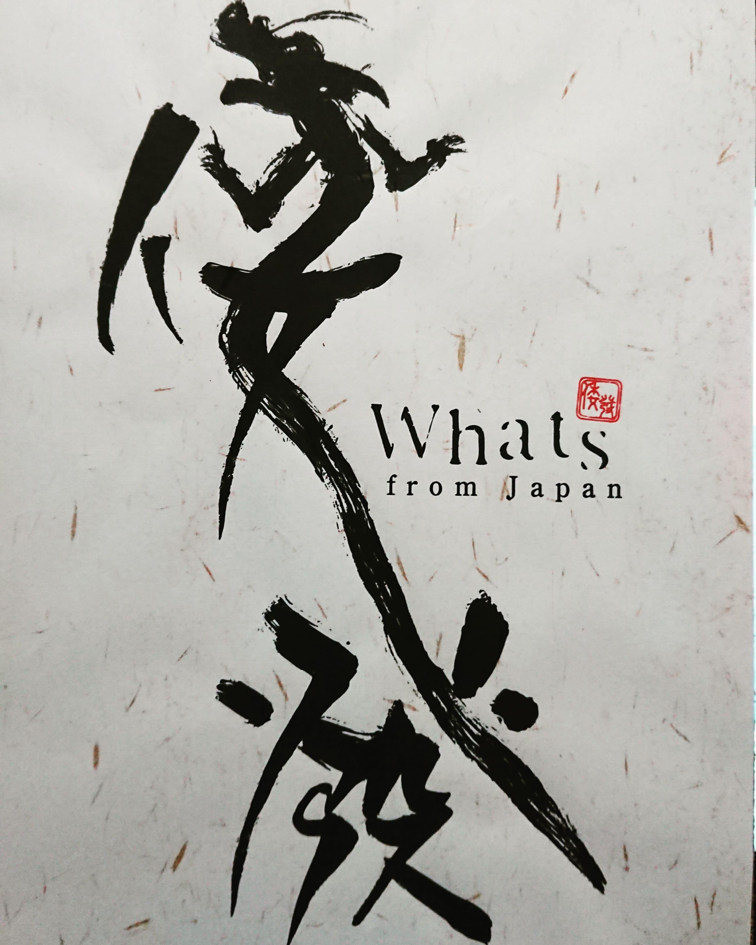 倭發~Whats from Japan vol.1