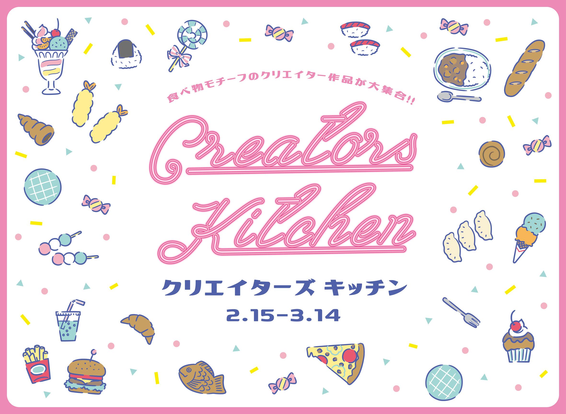 横浜ハンズ「クリエイターズキッチン」出店します!