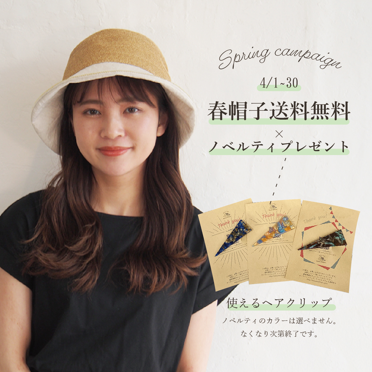 【送料無料&ノベルティ】期間限定、春のトクトクキャンペーン☆