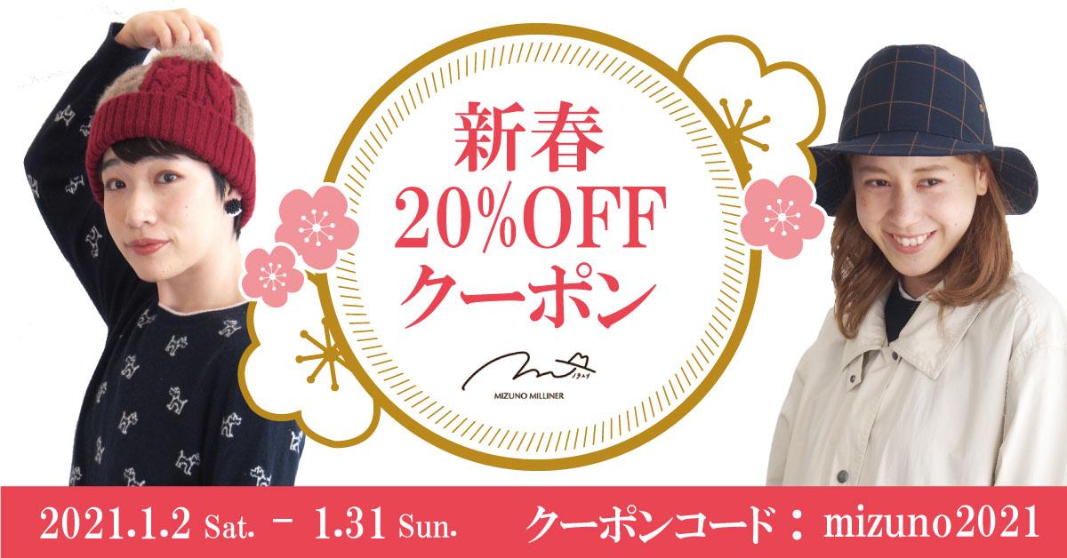 【20%OFFクーポン】新春クーポンで全品20%OFF!