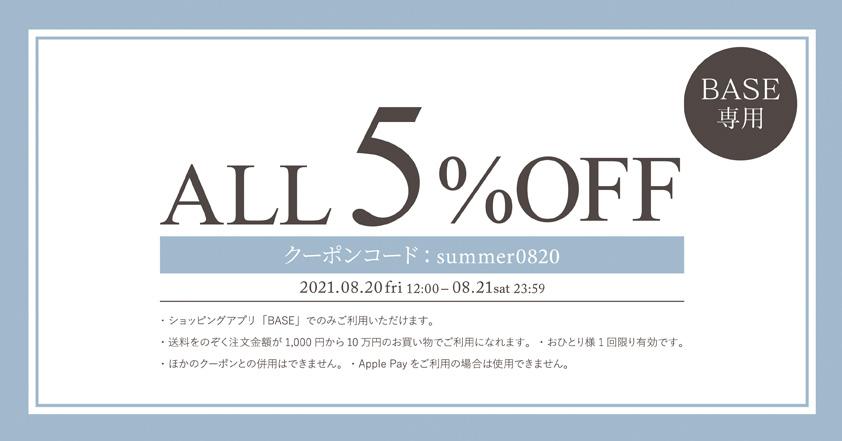 【期間限定】全商品5%OFFクーポン