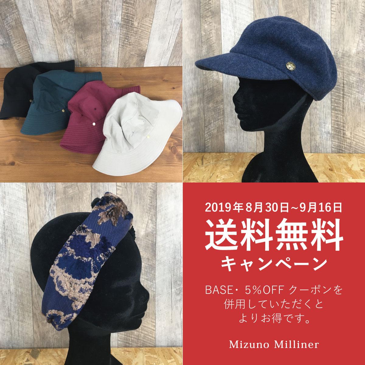 【送料無料】秋冬帽子をお得に購入できるチャンス!