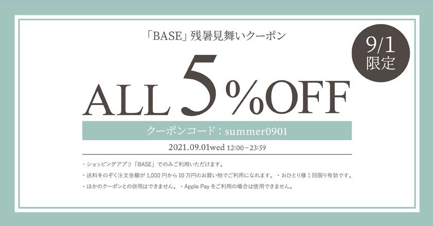 【9/1限定】全商品5%OFFクーポン