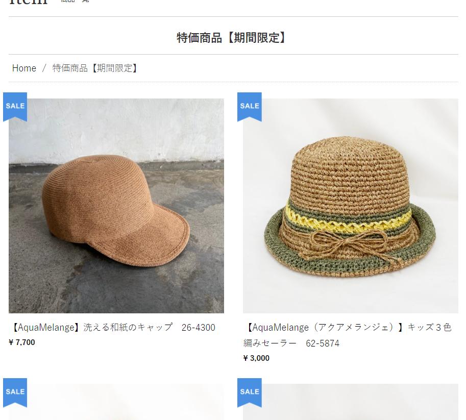 【特価商品】ECサイト限定商品が期間限定特別価格に!
