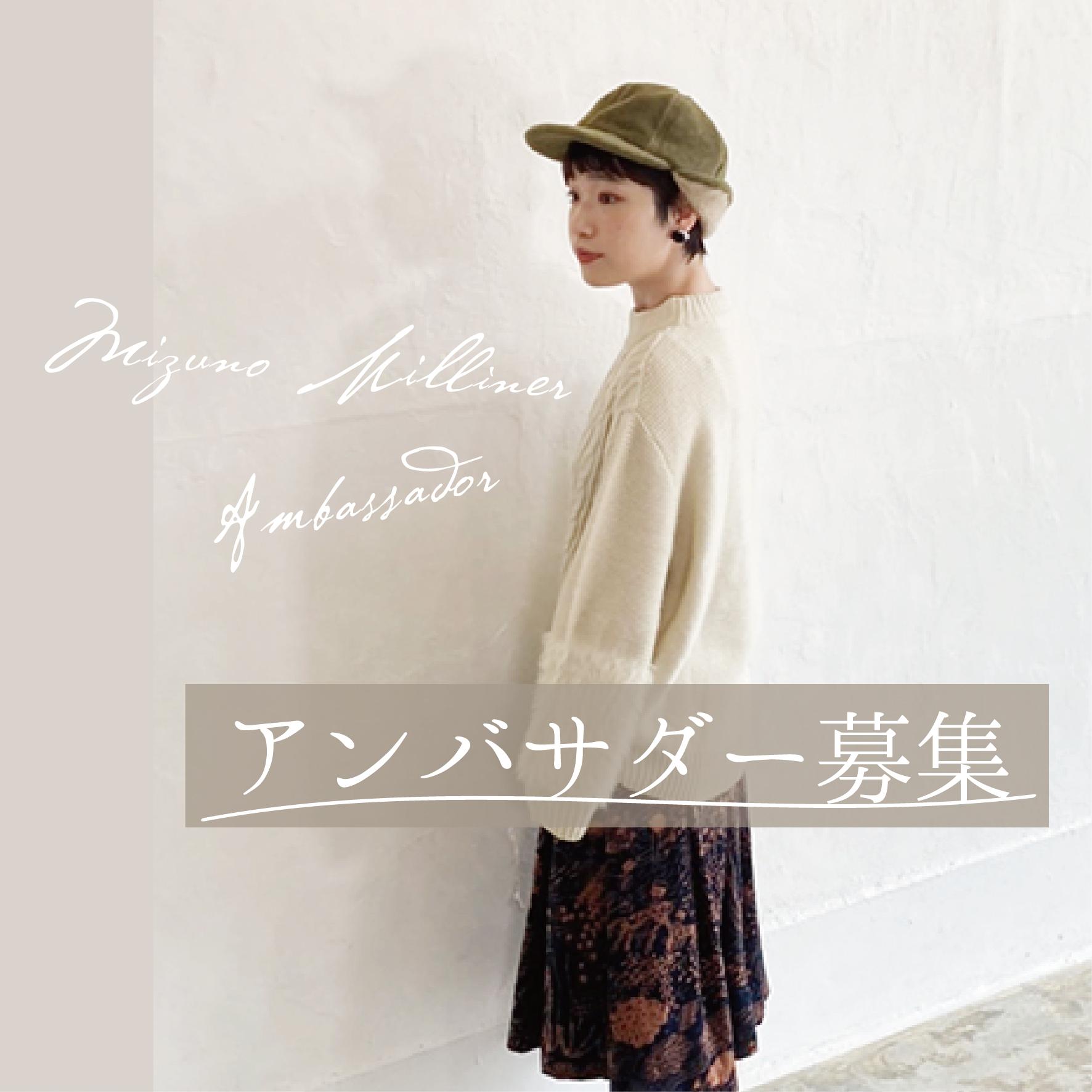 【アンバサダー募集】秋冬の帽子コーデを提案してくれる方大募集!