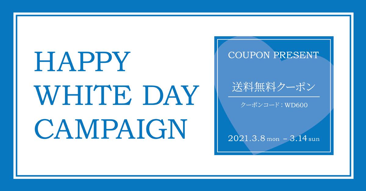 【送料無料】ホワイトデー企画!600円割引クーポン!