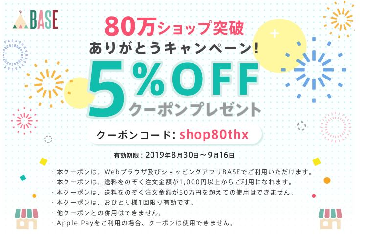 BASE80万ショップ記念!「5%クーポン」プレゼントのお知らせ