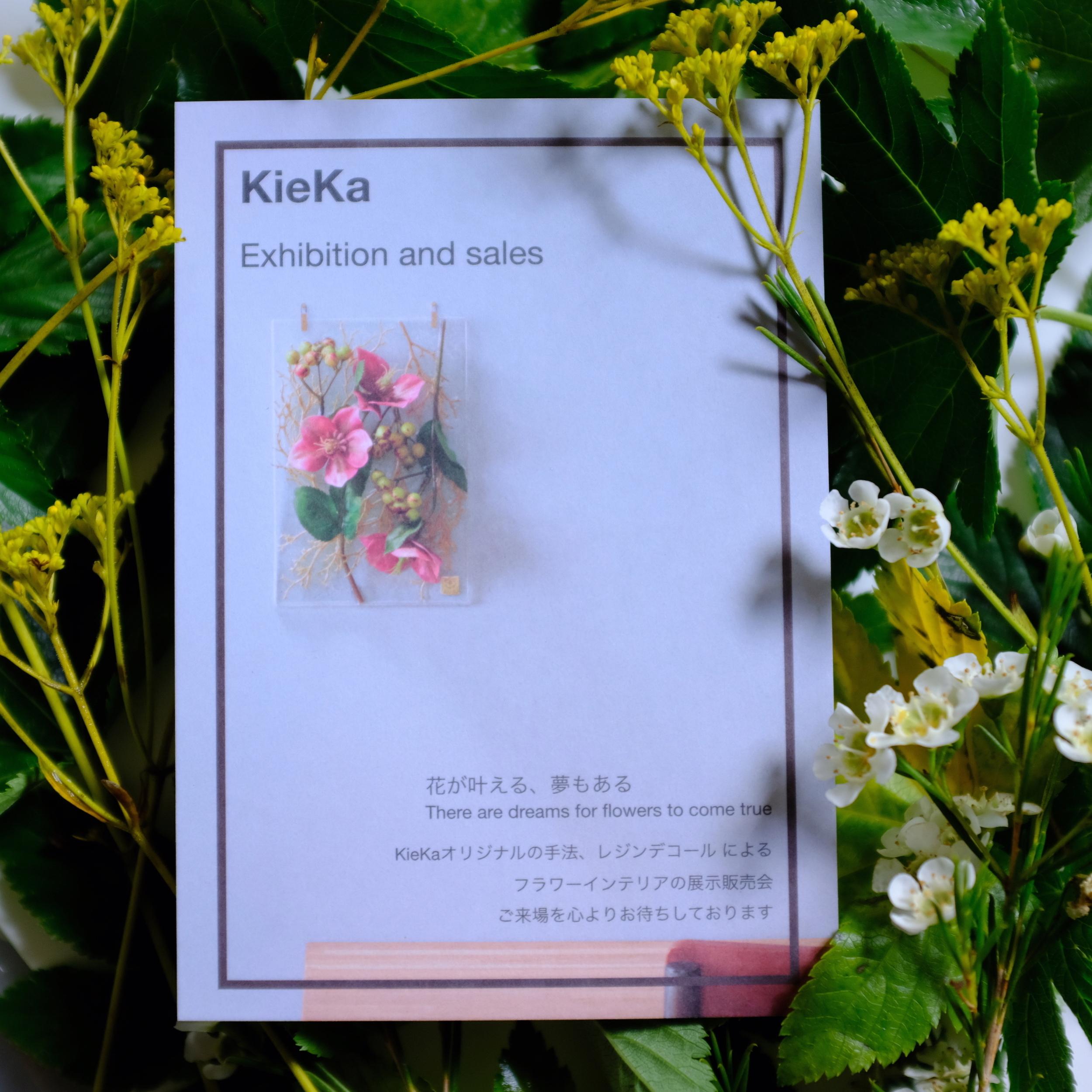 KieKa 展示販売会のお知らせ