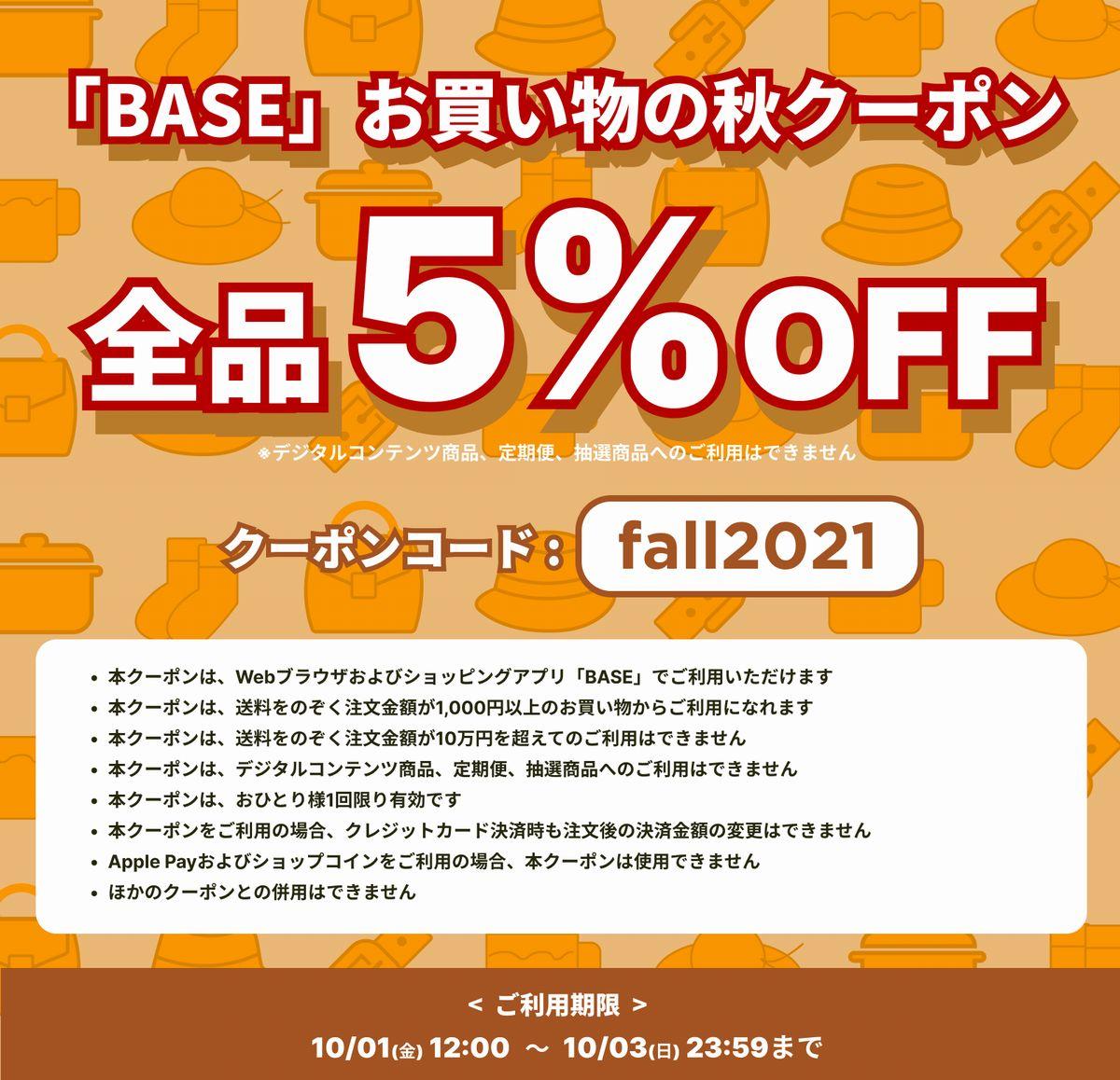 10月1日(金)~10日3日(日)にお使いいただける5%OFFクーポンのお知らせ