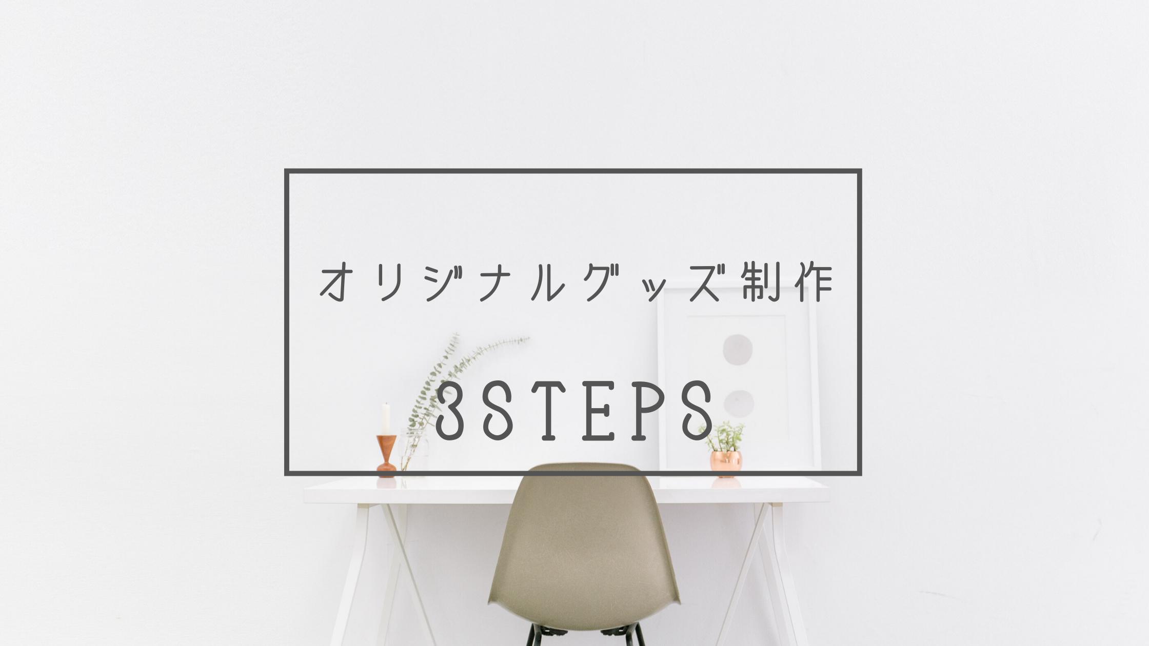 オリジナルグッズ作成の簡単3ステップ